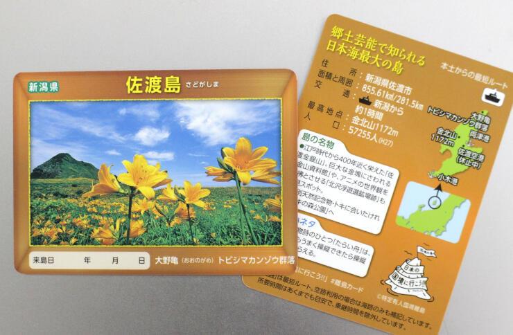 佐渡の離島カード