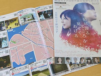 9日公開映画ロケ地、マップで紹介 諏訪圏FCが作成しPR