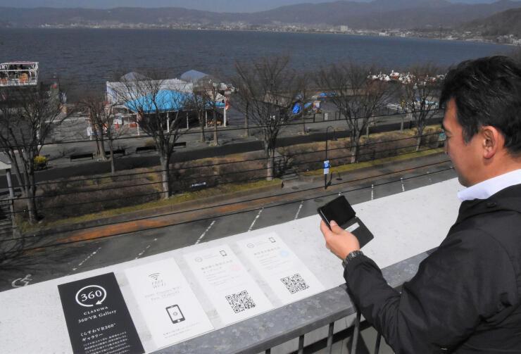 諏訪湖を見渡せる屋上に設置されたQRコード