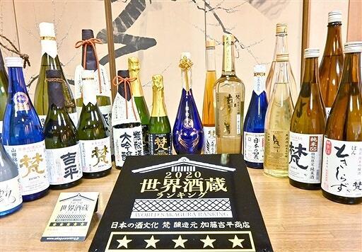 世界酒蔵ランキングで「五つ星」を獲得した加藤吉平商店の日本酒=鯖江市吉江町