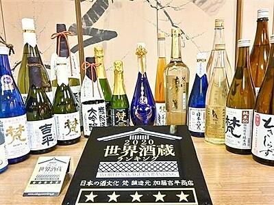加藤吉平商店(鯖江) 酒蔵ランク全国6位