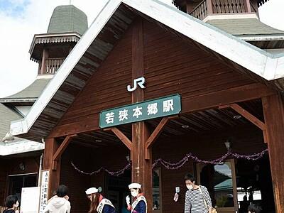 若狭本郷駅、祝「100歳」 福井県おおい町 記念催しにぎわう