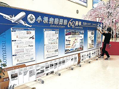 小松空港 60周年記念パネルを設置