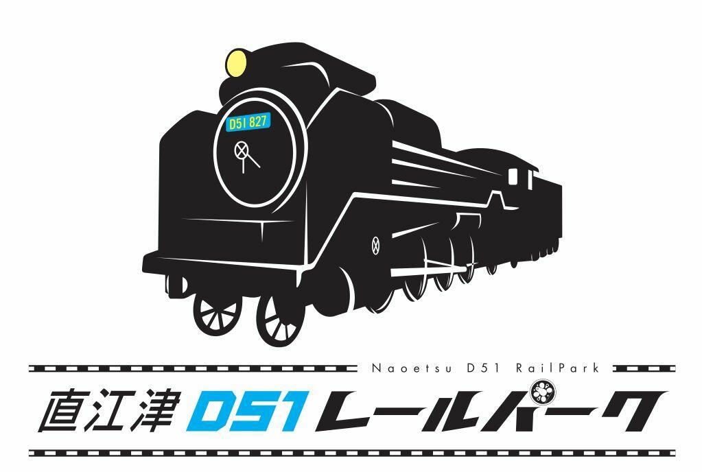 「直江津D51レールパーク」のロゴマーク