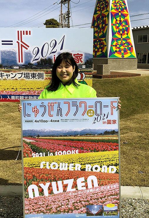 ポスターを掲げ、来場を呼び掛ける入善町職員