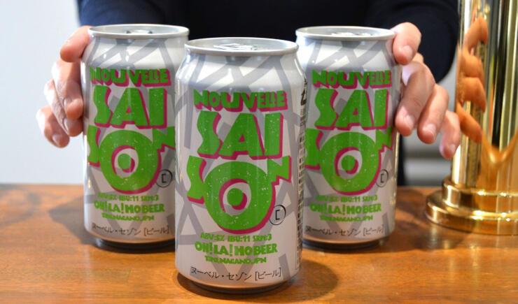 オラホビールに加わった新銘柄「ヌーベル・セゾン」