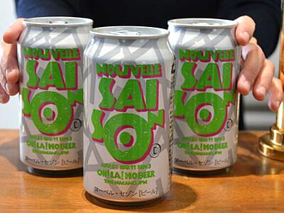 東御のオラホビールが新銘柄 「ヌーベル」な商品に