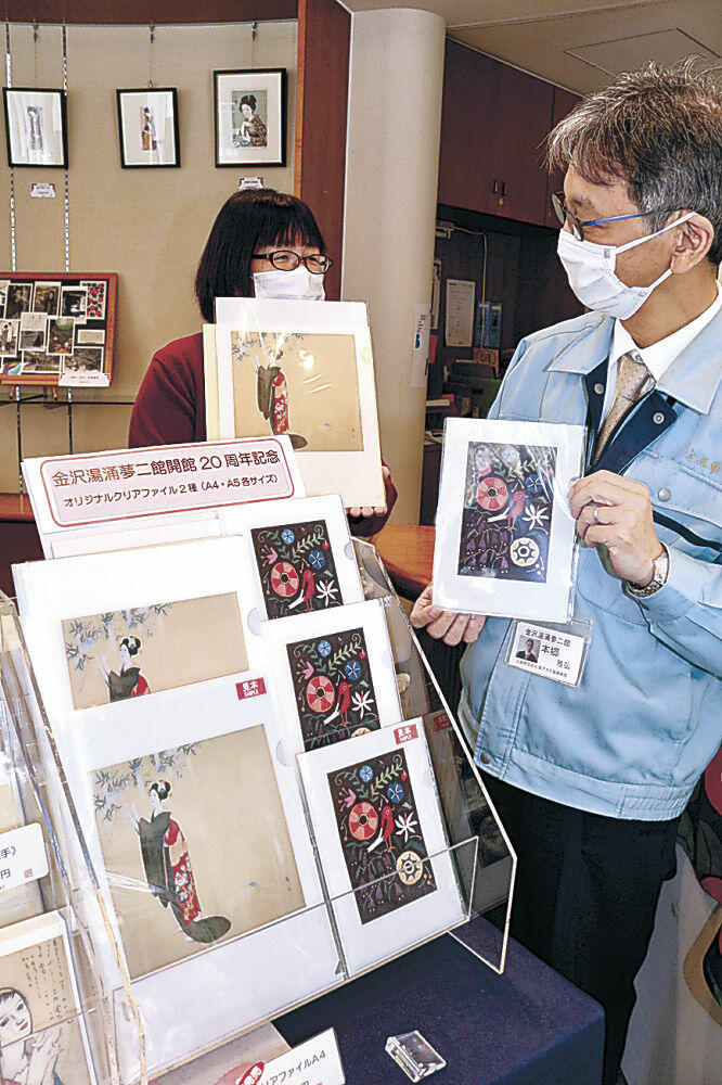 開館20周年記念のクリアファイル=金沢湯涌夢二館