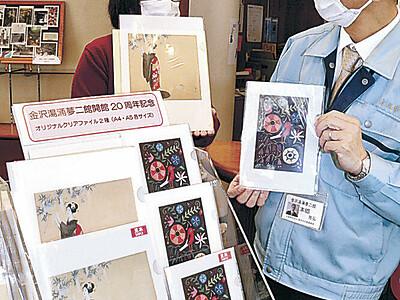開館20周年で美人画ファイル 金沢湯涌夢二館が制作 1年遅れの発売