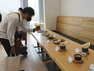 県美術館レストラン開業 芸術作品から着想メニュー