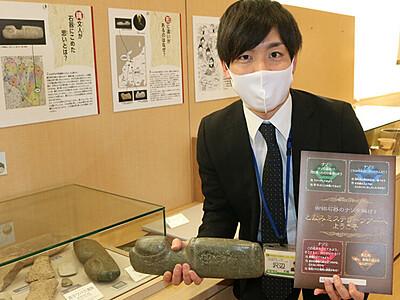 御物石器 忠実に再現 砺波市埋文センターに体験用レプリカ