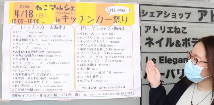 「ねこマルシェ」を知らせるポスターと実行委員長の遠山さん