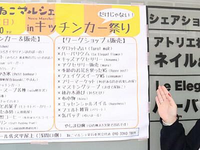 キッチンカー、佐久に集合 18日「ねこマルシェ」