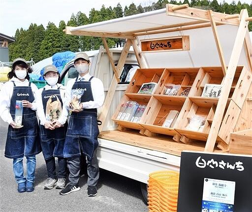 白山地区の減農薬米や旬の野菜などを販売する移動販売車=4月16日、福井県越前市牧町