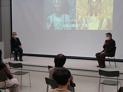 スーパークローン文化財の技、紹介 長野県立美術館で対談講演