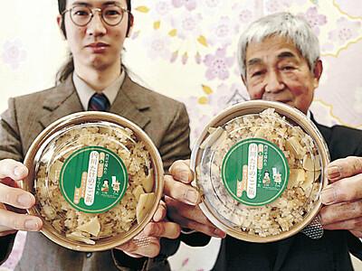 金沢・内川のたけのこご飯、味わって 23日販売開始