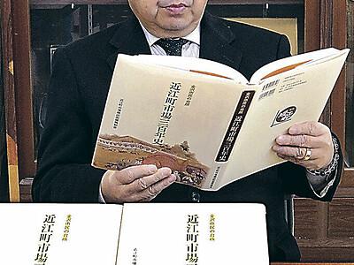 金沢市民の台所、歩み集大成 近江町市場三百年史 22日記念式典で披露