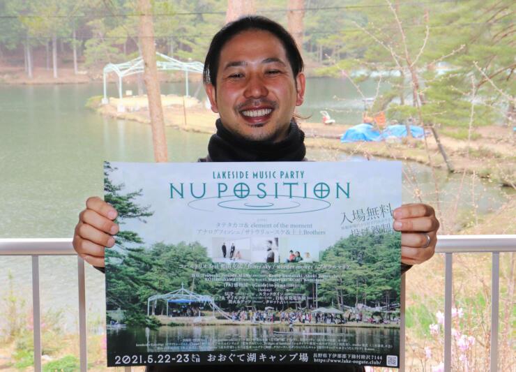おおぐて湖キャンプ場での音楽イベントを企画した佐々木さん