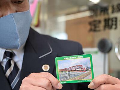 上田の橋、カードで紹介 別所線駅などで無料配布
