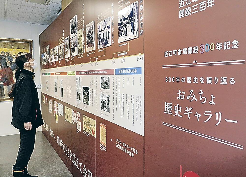 市場の歴史をたどる来館者=近江町ふれあい館