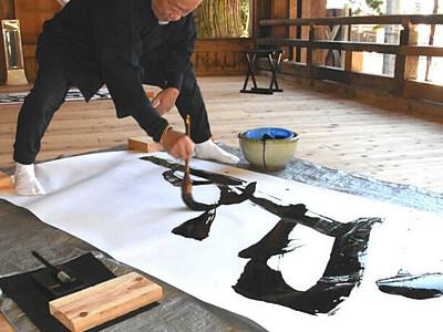 喜多郎さん、迫力の筆遣い 「戸隠」「清明」大祭テーマ曲ロゴに