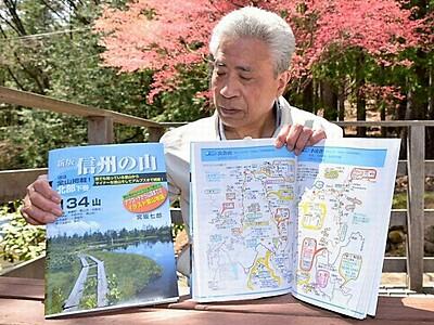 信州の山ガイド本、シリーズが完成 伊那の宮坂さん