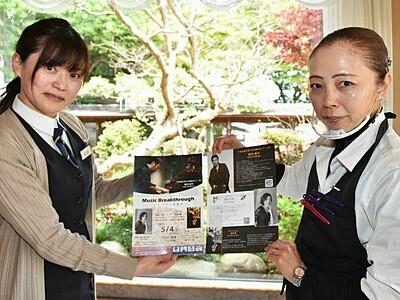 飯田に「音楽の種まこう」 住民企画のクラシックコンサート