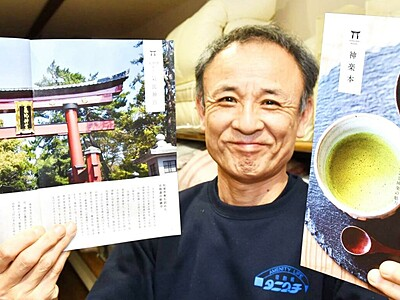 敦賀市の気比神宮門前の商店街、グルメなど魅力を冊子に