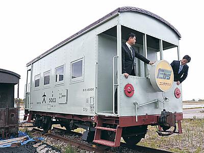 希少な車掌車 往時の姿に 29日「昭和の日」 小松の保存会修復 乗りもののまちに魅力