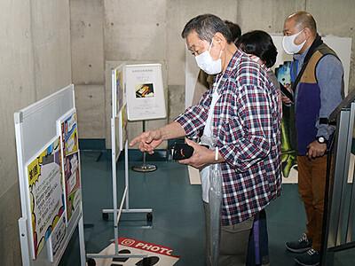 「間違い犯人」分かるかな 魚津埋没林博物館で謎解きイベント