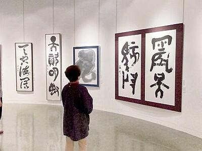 古典を手本にした臨書や創作書 福井市美術館で天遊社作品展