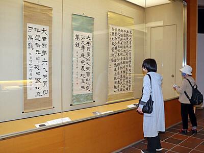 書道界に新風「明治の三筆」企画展 長岡・良寛の里美術館