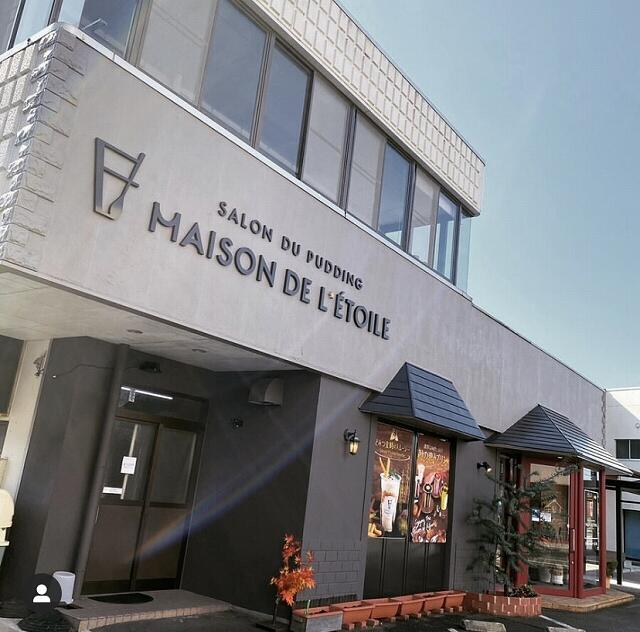 福井県鯖江市にあるプリン専門店「メゾン・ド・レトワール」