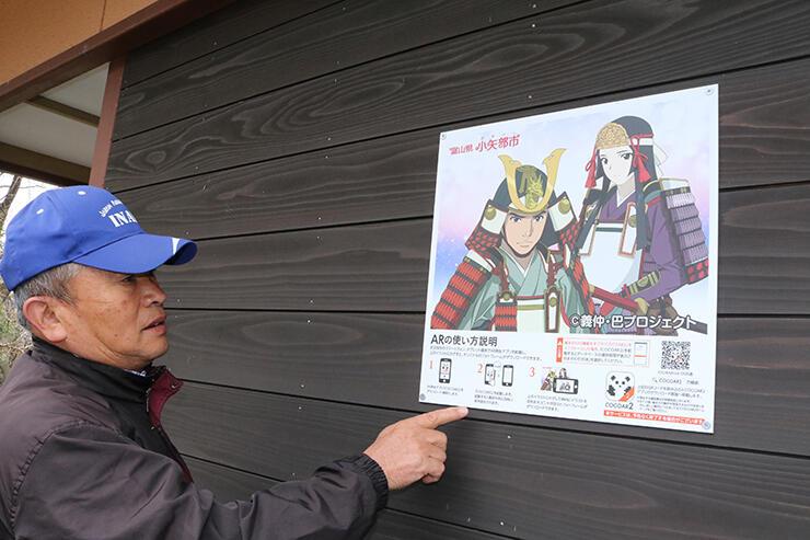 倶利伽羅県定公園にあるオリジナルフォトフレームの案内板