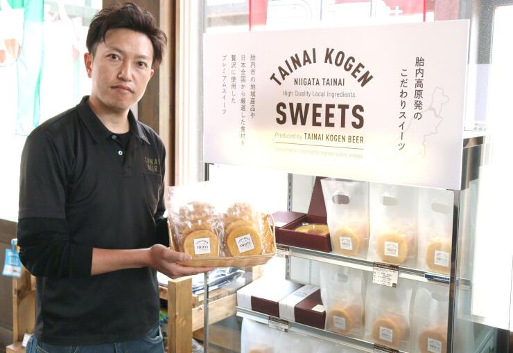 胎内市産の米粉を使ったバウムクーヘン「プレミアムTAINAIばうむ」=同市熱田坂