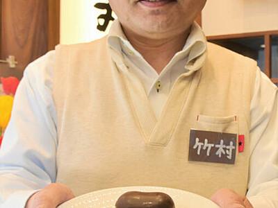「伊那のまゆ」チョコを一新 発売以来初、高級感出す