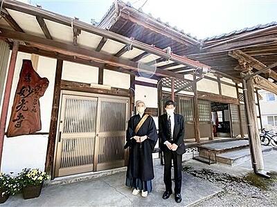 丸岡城下に一般向け宿坊 坂井市の妙光寺に開業 観光周遊拠点へ