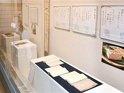 たのしみは... 橘曙覧の食事情 記念文学館で歌や資料紹介