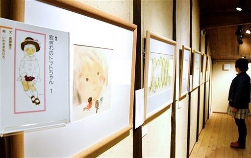 「窓ぎわのトットちゃん」に収録されたちひろの絵が並ぶ展示=福井県越前市天王町の「ちひろの生まれた家」記念館