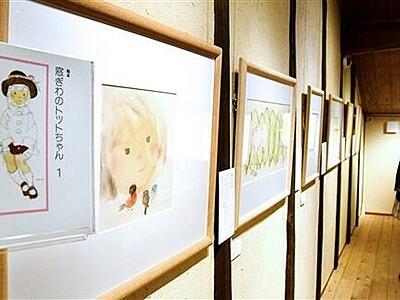 「トットちゃん」発刊40年 ちひろの生まれた家で企画展