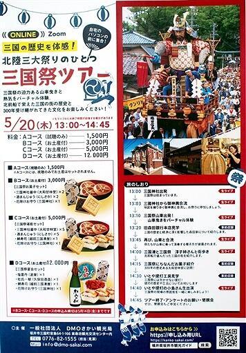 オンラインで行う「三国祭ツアー」のチラシ