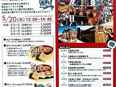 三国祭の山車巡行、生配信で満喫を 老舗の工房なども紹介