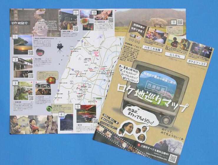 新潟市西蒲区が作成した「西蒲映画」のロケ地巡りマップ