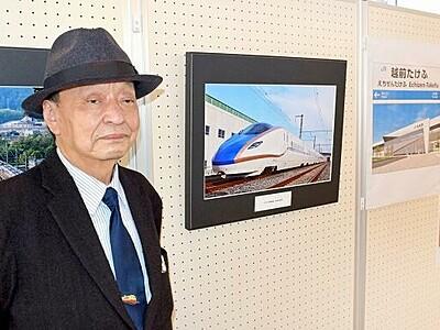 北陸新幹線や福井鉄道、新旧の鉄道風景の魅力 越前市で写真展 廃線の南越線の記録も