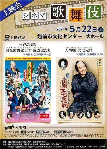 シネマ歌舞伎のチラシ