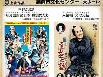歌舞伎の魅力、映像で感じて 5月22日、越前市で上映会