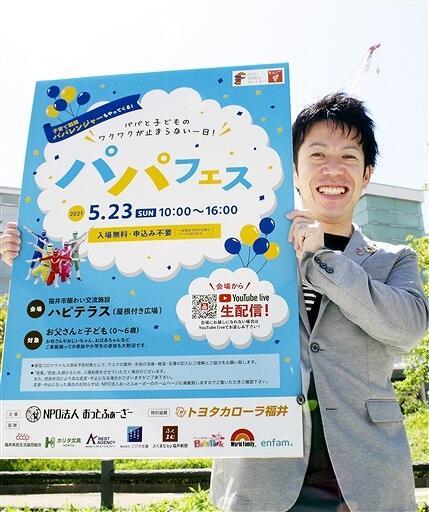 イベント「パパフェス」をPRするNPO法人「おっとふぁーざー」の舘代表理事=5月10日、福井県福井市