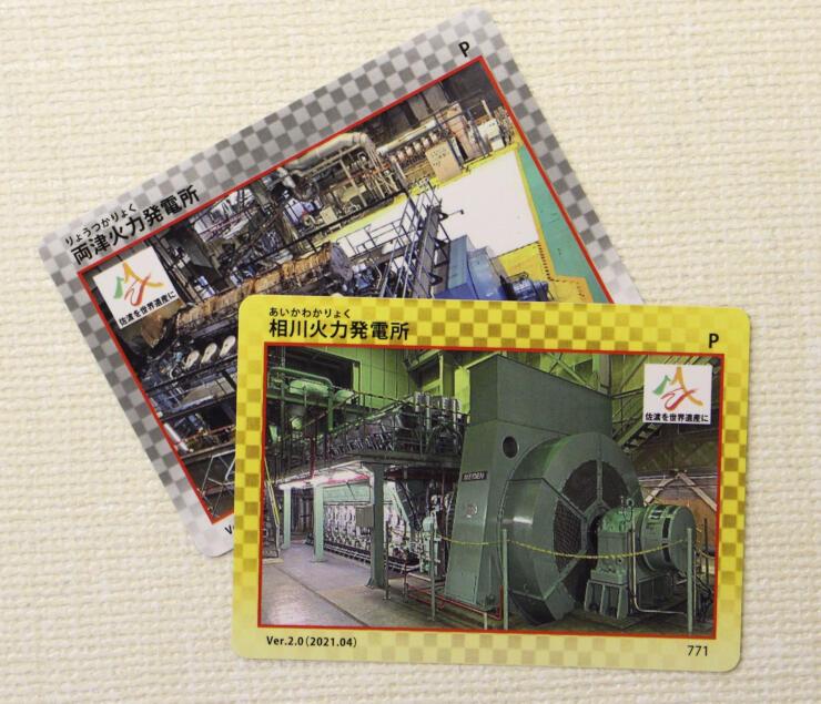 発電所カードのプレミアムカード