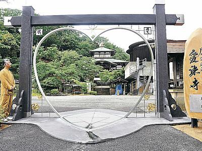 ハート型、山門完成 片山津・愛染寺 水引やクローバーデザイン 7月25日くぐり初め