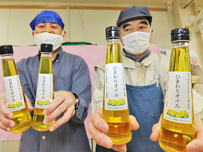 素材厳選、ヒマワリ油完成 飯島の障害者作業所